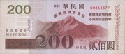 200 New Dollars (Stimulus Voucher) – obverse