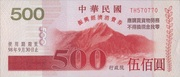 500 New Dollars (Stimulus Voucher) – obverse