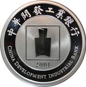 0.5 oz Silver (China Development Industrial Bank - Sea Anemone Fish) -  reverse