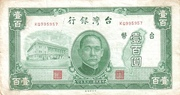 100 Yuan – obverse