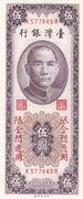 5 Yuan (Kinmen) – obverse