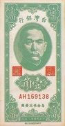 1 Jiao / 10 Cents – obverse