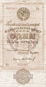 1 Gold Ruble – obverse