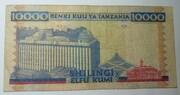 10 000 Shilingi 1997 – reverse