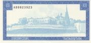 5000 Rubles (50 Shamil) – obverse