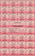 50 Rubles (Rouble Control Coupons) – obverse