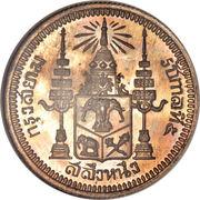1 Salu'ng - Rama V -  reverse