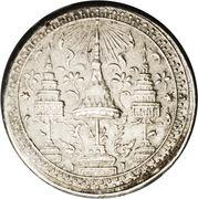 1 Salu'ng - Rama IV -  obverse