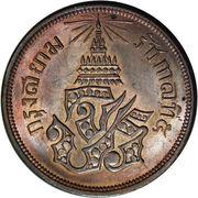 1 Sik / ½ Fuang / 4 Att - Rama V – obverse