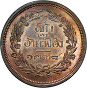 1 Sik / ½ Fuang / 4 Att - Rama V – reverse