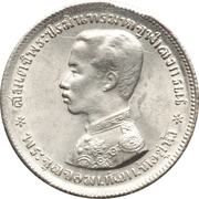 1 Baht - Rama V (without date) -  obverse