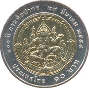 10 Baht - Rama IX (Centenary of Fine Arts Department) -  reverse