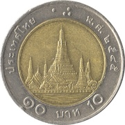 10 Baht - Rama IX (Wat Arun) -  reverse