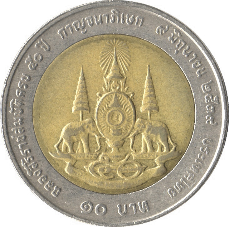 10 Baht Rama Ix 50th Anniversary Reign Of King Rama