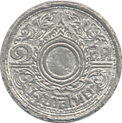 1 Satang - Rama VIII -  reverse
