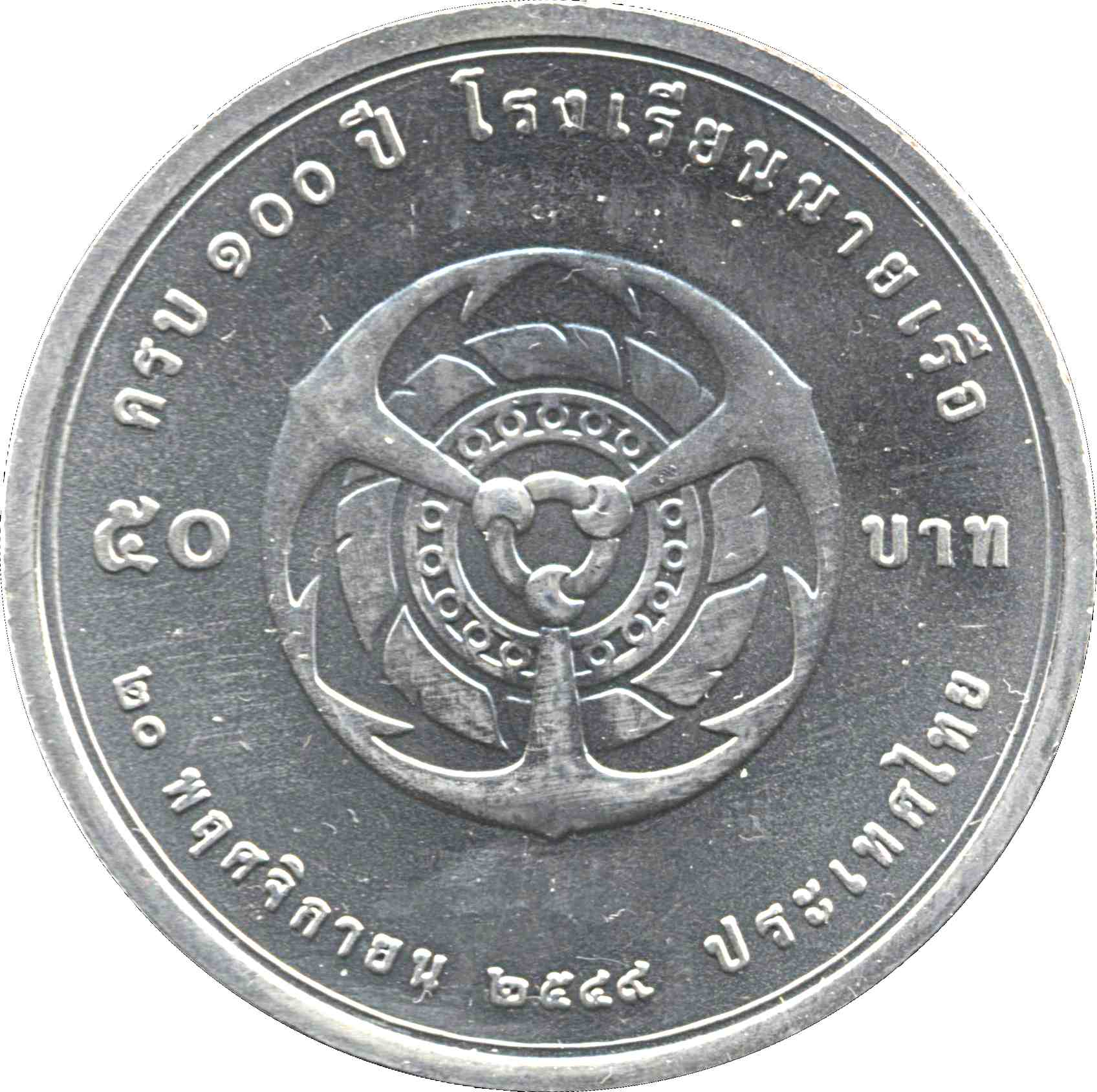 Thailand 50 baht Nickel Coin 100th Anniversary Naval Academy