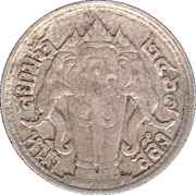 1 Salung - Rama VI -  reverse