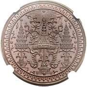 Baht - Rama IV (Pattern) -  obverse