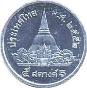 5 Satang - Rama IX (4th portrait) -  reverse