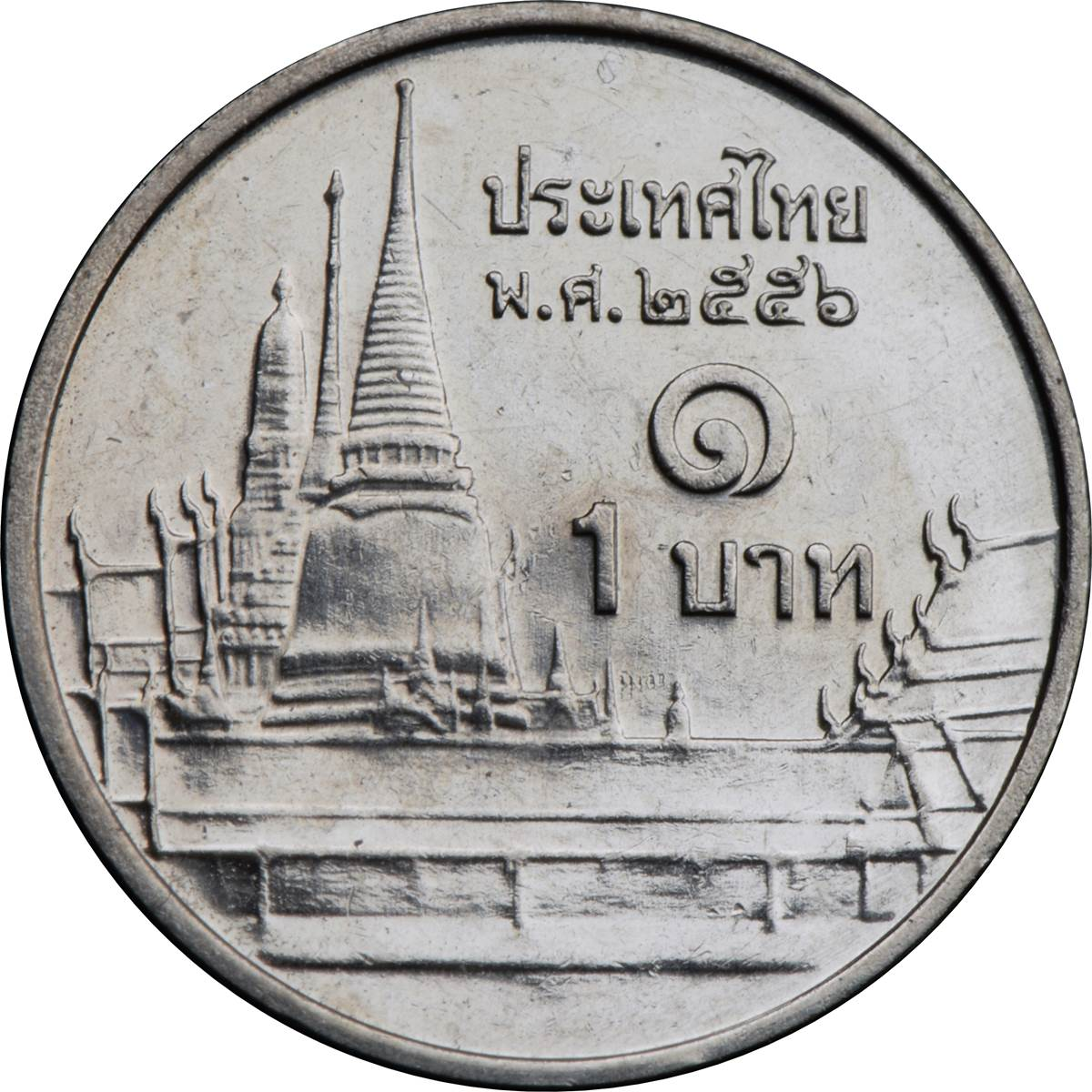 1 Baht Rama Ix Magnetic Thailand