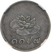Lotus-Malay inscription - Rama III