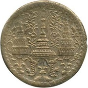 1 Sik / ½ Fueang - Rama IV (Thick brass planchet) – obverse