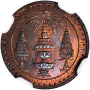 ½ Fueang - Rama V (Pattern) – obverse