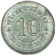 10 Cents - Rama VIII (Japanese Invasion) – reverse