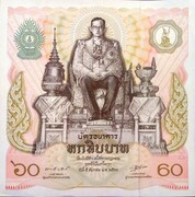 60 Baht (60th Birthday of King Rama IX)) – obverse