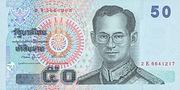 50 Baht – obverse
