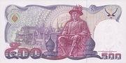 500 Baht -  reverse