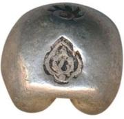 1 Baht - Rama III (Prasat-Chakra-Unalom) – reverse