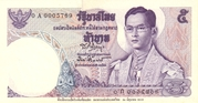 "5 Baht  ""Commemorative Overprint Issue"" – obverse"