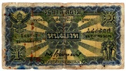 1 Baht - Rama VII (Government of SIAM) – obverse