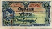 1 Baht - Rama VIII – obverse