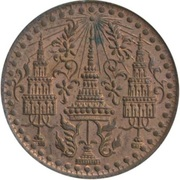 1 Solot / 1/16 Fuang - Rama IV (Copper Pattern) – obverse