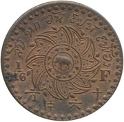 1 Solot / 1/16 Fuang - Rama IV (Copper Pattern) – reverse