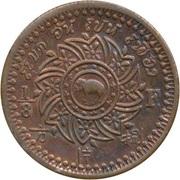 1 Att / 1/8 Fuang - Rama IV (Copper Pattern) – reverse