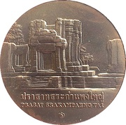 Medal - Si Sa Ket Province -  obverse