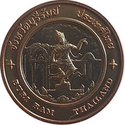 Medal - Buri Ram Province -  obverse