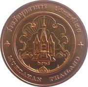Medal - Mukdahan Province -  obverse