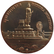Medal - Nakhon Pathom Province -  obverse