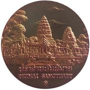 Medal - Nakhon Ratchasima -  obverse