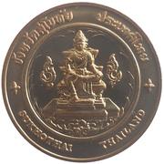 Medal - Sukhothai Province -  obverse