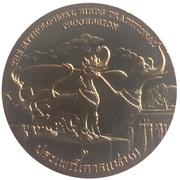 Medal - Pattani Province -  obverse