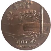 Medal - Loei Province -  obverse