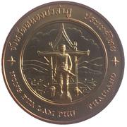 Medal - Nong Bua Lam Phu Province -  obverse