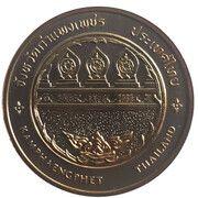 Medal - Kamphaengphet Province -  obverse