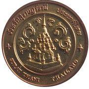 Medal - Surat Thani Province -  obverse