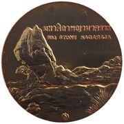 Medal - Amnat Charoen Province -  obverse